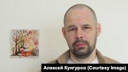 Алексей Кунгуров