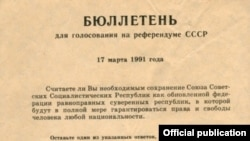 17 марта 1991 года в СССР прошел всесоюзный референдум. Бюллетень участника