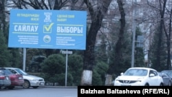 Азаматтарды мәжіліс және мәслихат сайлауына шақырған билборд. Алматы, 18 наурыз 2016 жыл.