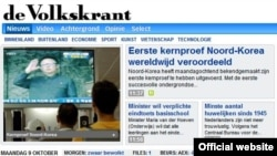 В начале октября газета «Волкскрант» объявила о том, что собирается запустить свой бесплатный таблоид