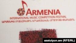 Մեկնարկում է «Արմենիա» երաժշտական մրցույթ-փառատոնը