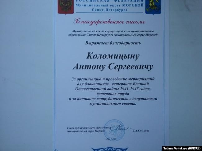Благодарность от ветеранов и блокадников - одна из самых дорогих для Антона Коломицына