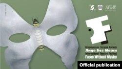 Плакатот за Меѓународниот театарски фестивал за аматерски, алтернативни и експериментални театари Лица без маски 2010