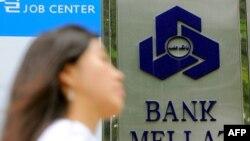 Иранский банк «Меллат»