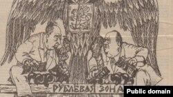 """Карыкатура ў газэце """"Навіны БНФ"""", 1992"""