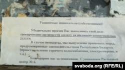Папярэджаньне неплацельшчыкам у Віцебску.