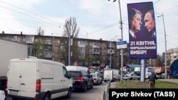 Предвыборный плакат Петра Порошенко с изображением Владимира Путина, Киев, 9 апреля 2019 года