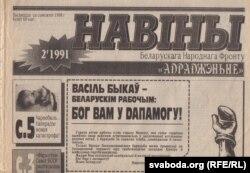 Зварот Васіля Быкава да рабочых. Красавік 1991 году