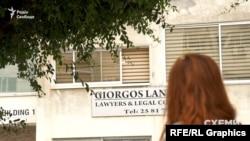 Одна з квартир у Harmonia Building є одночасно адресою і акціонера компанії Reineweg, і секретарської фірми, що їх обслуговує