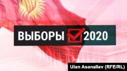 Выборы 2020 года. Иллюстративное фото.