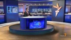 اخبار رادیو فردا، جمعه ۱۲ تیر ۱۳۹۴ ساعت ۱۲:۰۰