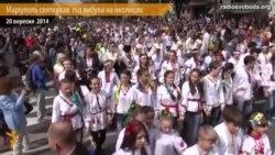 Маріуполь святкував День міста під вибухи на околицях
