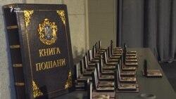 В «Українському домі» вручили народну нагороду «Орден Нескорених» (відео)