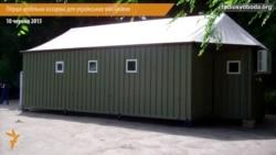Перша мобільна казарма для українських військових