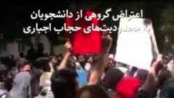 از نگاه شما؛ تجمع اعتراضی گروهی از دانشجویان علیه حجاب اجباری