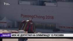 МОК не допустил на Олимпиаду 15 россиян, оправданных арбитражем