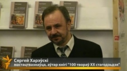 Сяргей Харэўскі прэзэнтаваў сваю пятую кнігу