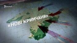 Як росіяни витісняють кримчан? | Крим.Реалії ТБ (відео)