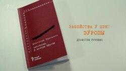 Кніга Дзьмітрыя Гурневіча «Забойства ў цэнтры Эўропы». Буктрэйлер
