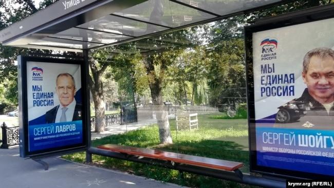 Симферополь накануне российских выборов в Госдуму (фотогалерея)