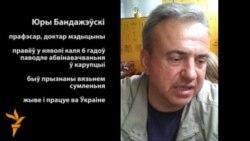 Юры Бандажэўскі. Фрагмэнт інтэрвію. Кіеў, чэрвень 2012