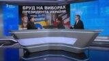 Бруд на виборах президента України
