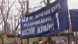Teachers Rally In Kyiv