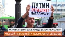 Казанда Навальныйга теләктәшлек белдерүчеләрне тоткарладылар