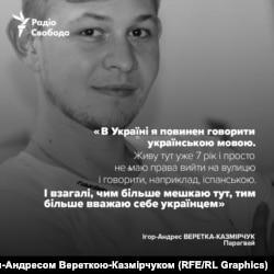 Ігор-Андрес Веретка-Казмірчук (Парагвай)