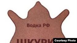 Автор этикетки — Антон Литвин; материал: абразивная бумага