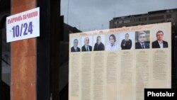 Նախագահի թեկնածուների լուսանկարները ընտրատեղամասերից մեկի