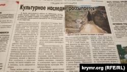 «Крымская правда»: после дождей произошло сползание грунта, приведшее к обрушению на объектах культурного наследия