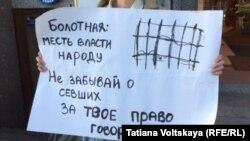 """Один из плакатов участников акции в поддержку """"узников Болотной"""" в Петербурге"""