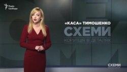 Як підставні спонсори наповнили бюджет партії «Батьківщина» і хто йде разом із Тимошенко на вибори? («СХЕМИ» №206)