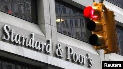 Офис Standard&Poor's в Нью-Йорке