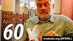 60 гадоў Уладзімеру Арлову;