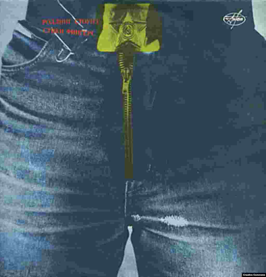"""ჯგუფის 1971 წლის ალბომის, """"Sticky Fingers""""-ის ცნობილი ყდა (რუსეთში გამოცემული ვერსია)."""