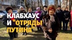 """Клабхаус и """"Отряды Путина"""" в Краснодаре"""