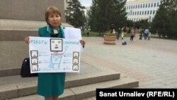 Жительница Уральска Актоты Нургалиева проводит акцию протеста. Уральск, 15 сентября 2015 года.