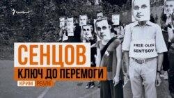 Секретна зброя Сенцова | «Крим.Реалії» (відео)