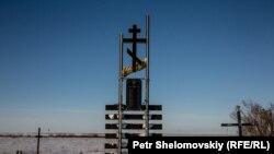Мемориал узникам ГУЛАГа из Украины в окрестностях Воркуты. 6 марта 2016 года.