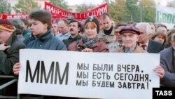 Сторонники Сергея Мавроди, иллюстративное фото