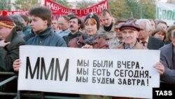 Сторонники Сергея Мавроди, иллюстративное фото.