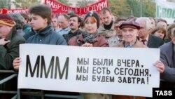 Сторонники Сергея Мавроди на митинге в Москве, архивное фото