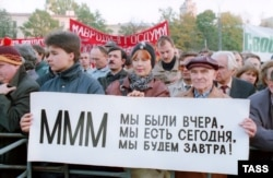 Митинг в поддержку Сергея Мавроди, Москва, 1994. Фото Александра Яковлева (ТАСС)