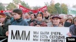 Акция в защиту «пирамиды» Сергея Мавроди. Москва, 10 октября 1994 года.