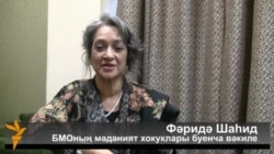 "Фәридә Шаһид: ""Татарстанда плюрализм күрдем"""