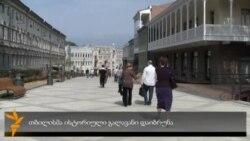თბილისმა ისტორიული გალავანი დაიბრუნა