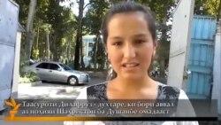 Таассуроти духтаре, ки барои аввалин бор ба Душанбе омадааст.