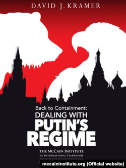 Дейвід Креймер, «Повернення до стримування: боротьба з режимом Путіна»